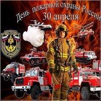 30 апреля день пожарной охраны открытка