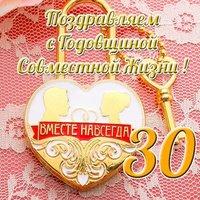 30 лет совместной жизни открытка