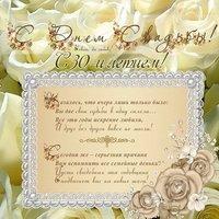 30 лет свадьбы поздравление открытка