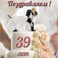 39 лет свадьбы открытка