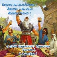 4 ноября день народного единства открытка поздравление
