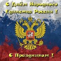 4 ноября день народного единства открытка