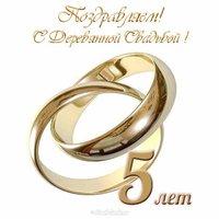 5 лет свадьбы открытка бесплатно