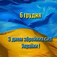6 декабря день вооруженных сил Украины картинка