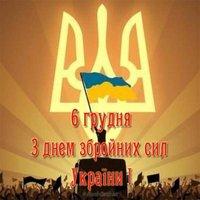 6 декабря день вооруженных сил Украины поздравление