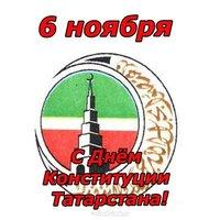 6 ноября день конституции Татарстана поздравление