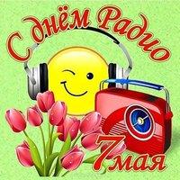 7 мая день радио открытка