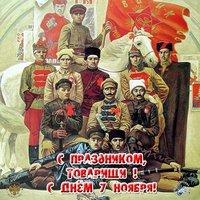 7 ноября праздник открытка
