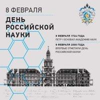 8 февраля день Российской науки картинка