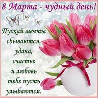 8 марта поздравление картинка