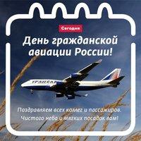 9 февраля день гражданской авиации поздравление