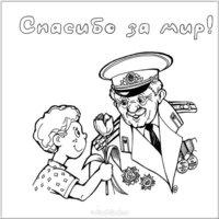 9 мая раскраска для детей