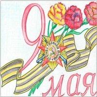 9 мая рисунок открытка
