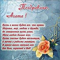Агата открытка