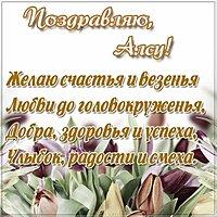 Алсу открытка с поздравлением