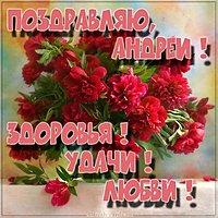 Андрей фото открытка