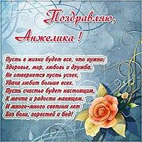 Анжелика открытка