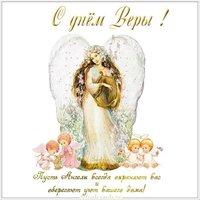 Бесплатная электронная открытка с днем Веры
