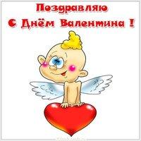 Бесплатная электронная открытка с поздравлением с днем Валентина