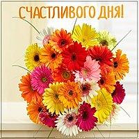 Бесплатная электронная открытка счастливого дня