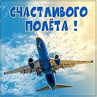 Бесплатная электронная открытка счастливого полета