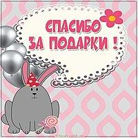 Бесплатная электронная открытка спасибо за подарки