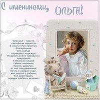 Бесплатная картинка на именины Ольги
