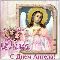 Бесплатная картинка с днем ангела Дима