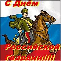 Бесплатная картинка с днем Российской гвардии