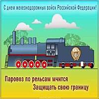 Бесплатная картинка с днем железнодорожных войск