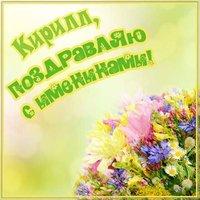 Бесплатная картинка с именинами Кирилла