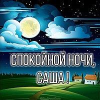 Бесплатная картинка спокойной ночи Саша