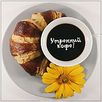 Бесплатная картинка утренний кофе