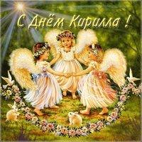 Бесплатная красивая картинка с днем Кирилла