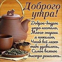 Бесплатная красивая открытка доброго утра фото