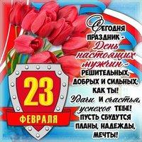 Бесплатная красивая открытка с 23 февраля