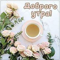 Бесплатная красивая открытка со словами доброго утра