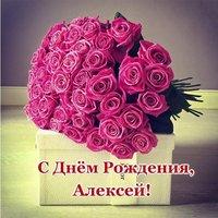 Бесплатная открытка Алексей с днем рождения