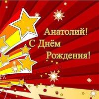Бесплатная открытка Анатолий с днем рождения