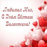 Бесплатная открытка день Святого Валентина бесплатно любимой