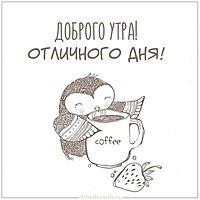 Бесплатная открытка доброго утра отличного дня
