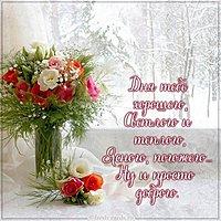 Бесплатная открытка доброго зимнего дня