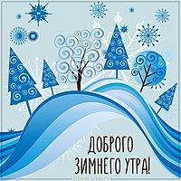 Бесплатная открытка доброго зимнего утра