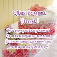 Бесплатная открытка красивая с днем рождения женщине Татьяне