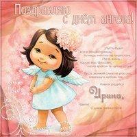 Бесплатная открытка на день имени Ирина