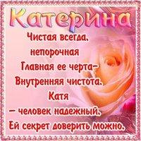 Бесплатная открытка на день имени Катя