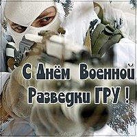 Бесплатная открытка на день военной разведки ГРУ