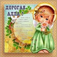 Бесплатная открытка с днем Аллы