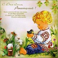 Бесплатная открытка с днем Анатолия
