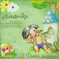 Бесплатная открытка с днем ангела Александр